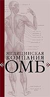 Головной сайт ОМБ